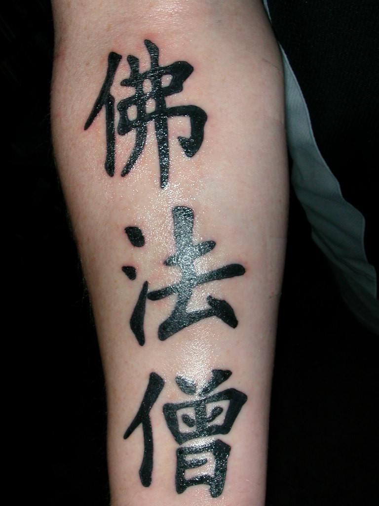 20 cool chinese tattoos ideas the xerxes for Tattoos ideas for men